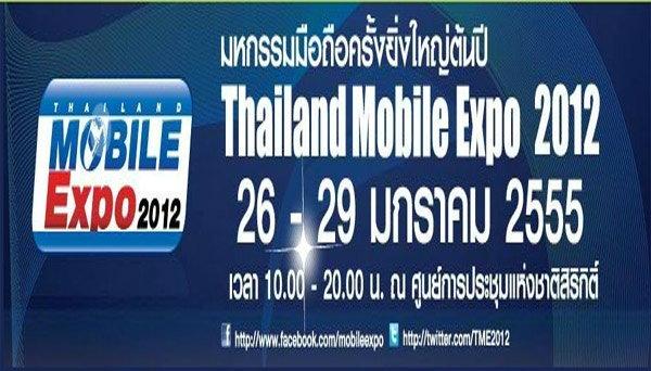 โปรโมชั่นเบาๆ Thailand Mobile EXPO 2012