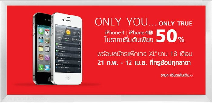 ด่วน!! TrueMove H ลดราคา iPhone4S ลด 50%