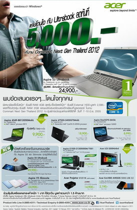 Promotion Commart Next Gen 2012