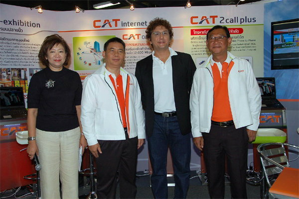 กสท เปิดตัวบริการ  CAT e-exhibition