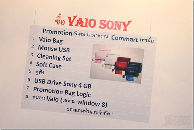 Commart Comtech Thailand 2012 : พาทัวร์บูธ ASUS, HP, DELL และ Sony