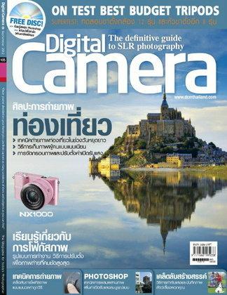 Digital Camera ประจำเดือน September 2012