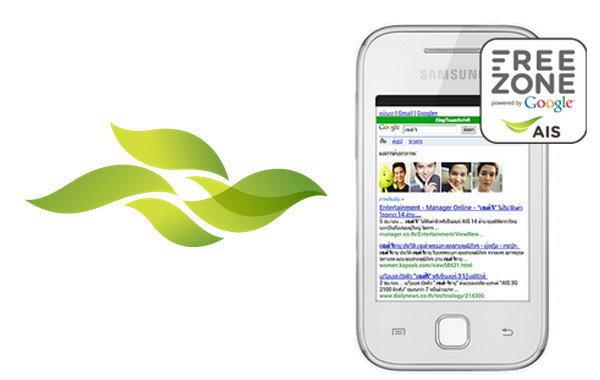 ลูกค้า AIS ฟรีค่าเน็ตเมื่อใช้ Gmail, Google+ และ Google Search ด้วย AIS Free Zone