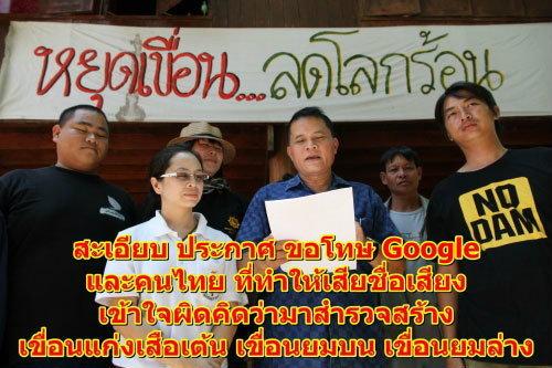 จบข่าว !! ชาวสะเอียบร่วมขอโทษ Google