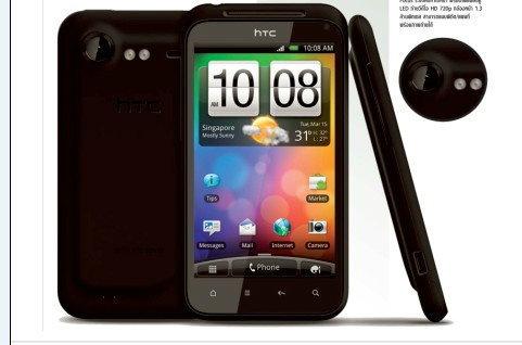 HTC INCREDIBLE S ประสบการณ์ใหม่ของโทรศัพท์มือถือคุณภาพสูง