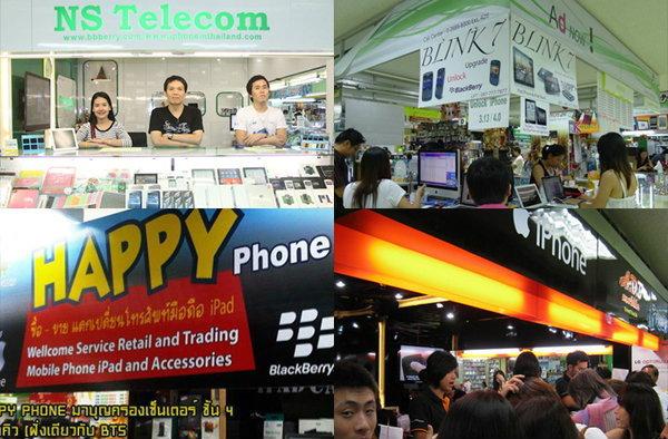 ร้านมาบุญครองยืนยัน iPhone 4S เข้าไทยไม่กระทบยอดขาย iPhone 4S เครื่องหิ้ว!