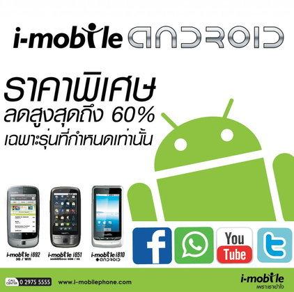 รวมโปรโมชั่นงาน Thailand Mobile EXPO 2011 Showcase
