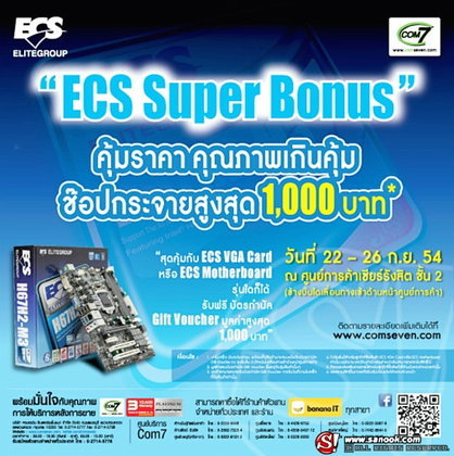 """คอมเซเว่นฯ จับมือ อีซีเอส จัดงาน """"ECS Super Bonus"""" ช้อปปุ๊บ รับปั๊บ"""