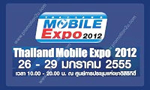 Thailand Mobile Expo 2012 : ราคามือถือจากค่าย Samsung