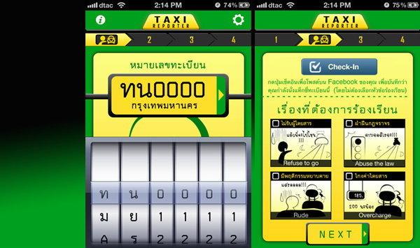 [แอพแนะนำ] Taxi Reporter ร้องเรียนพฤติกรรมของแท็กซี่ที่ไม่เหมาะสม ผ่านแอพพลิเคชั่นบน iOS