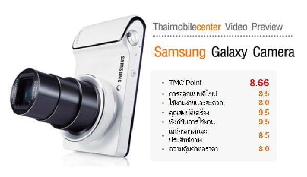 พรีวิว (Preview) Samsung Galaxy Camera สมาร์ทคาเมร่า ที่เป็นได้มากกว่า กล้องดิจิตอ