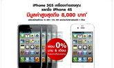 4 วันสุดท้ายเท่านั้น!! ทรูมูฟ เอช จัดหนักรับซื้อ iPhone 3GS ให้ราคาสูงสุด 8,000 บาท