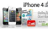 7-Eleven ก็มี iPhone 4S ขายด้วยนะ...รู้กันหรือยัง?