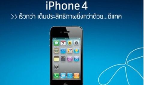 ราคา iPhone 4 ของทุกค่ายมาแล้ว!!!