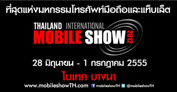 อยากรู้!!  สมาร์ทโฟนและแท็บเล็ตที่น่าสนใจ ในงาน Mobile Show ต้องอ่าน