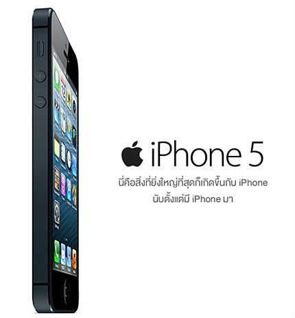 สรุปสถานการณ์การสั่งซื้อ iPhone 5 จากการเดินห้าง
