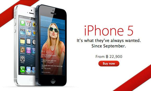 ไม่ง้อร้าน! iPhone 5 สั่งออนไลน์ส่งของได้ใน 1 อาทิตย์แล้ว