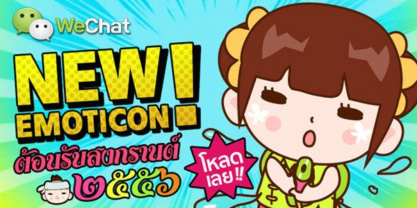 WeChat ต้อนรับปีใหม่ไทย ส่งอีโมติคอน 3 ชุดใหม่ล่าสุด สดใส คลายร้อน ให้ดาวน์โหลดฟรี!!
