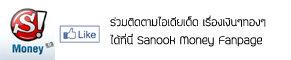 มาแล้ว!! โปรแกรมคำนวณภาษี ปีภาษี 56 57  Sanook Event