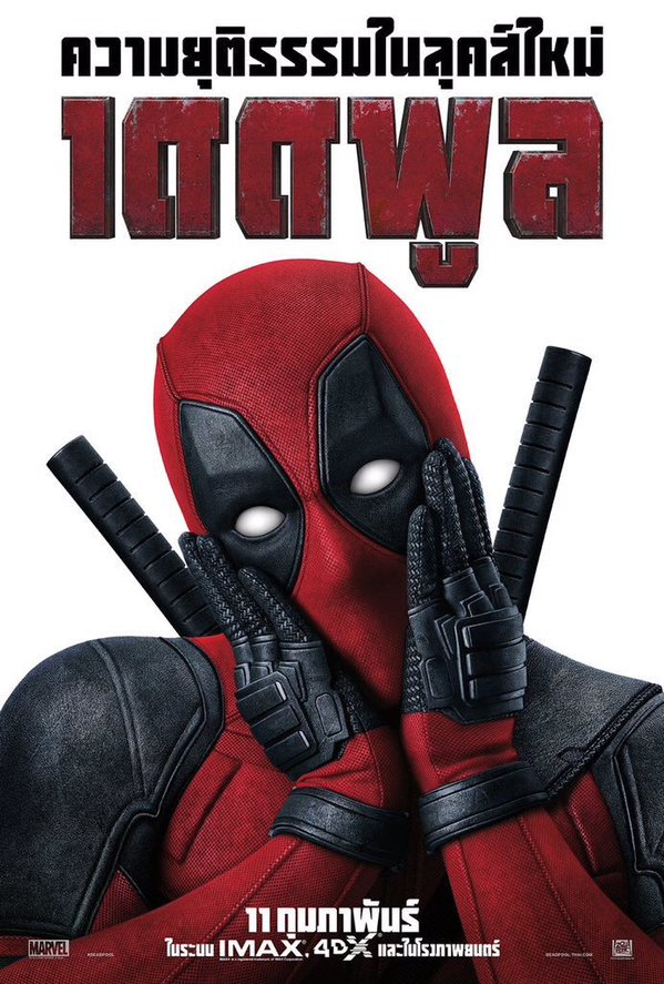 Movie8Deadpool