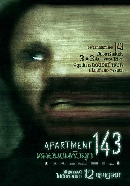 ดู apartment 143