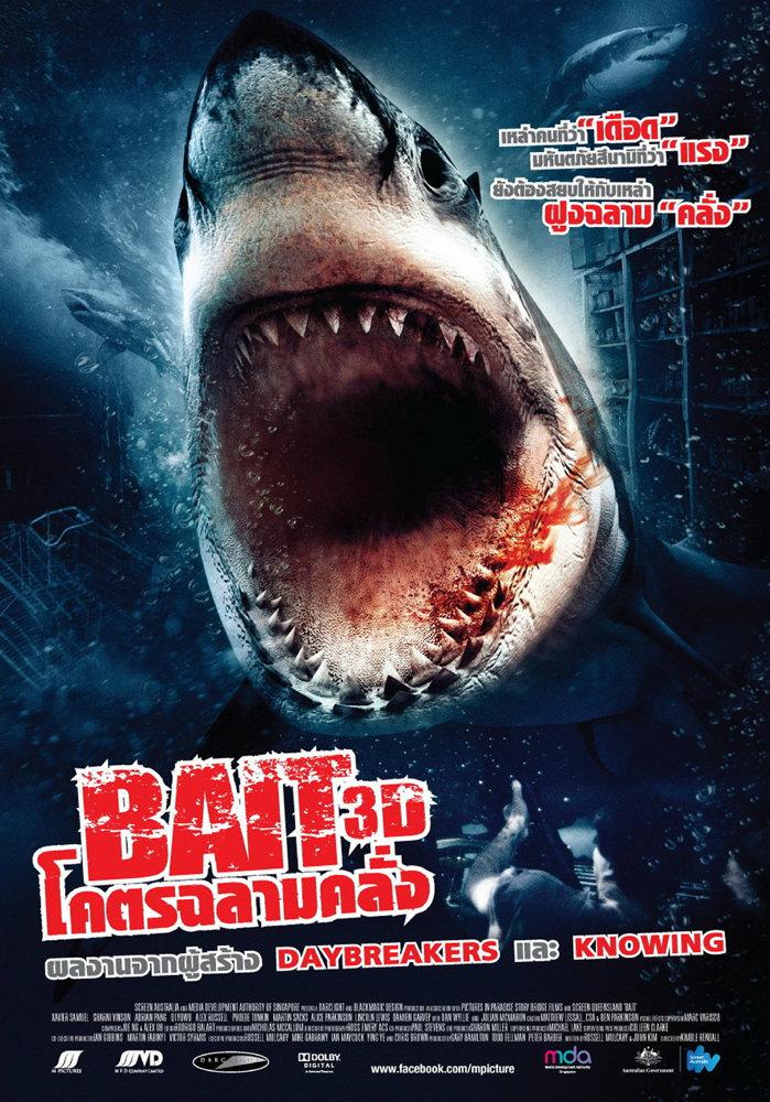 bait โคตรฉลามคลั่ง