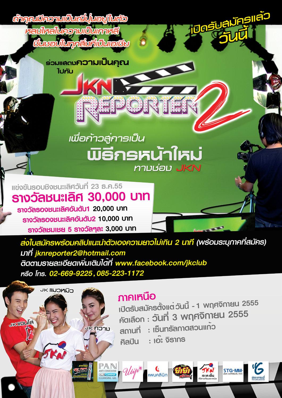 jkn reporter 2