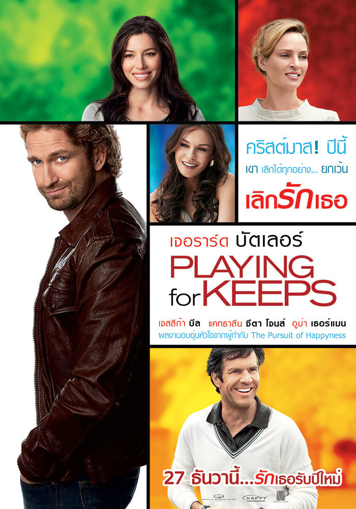 playing for keeps เรื่องย่อ