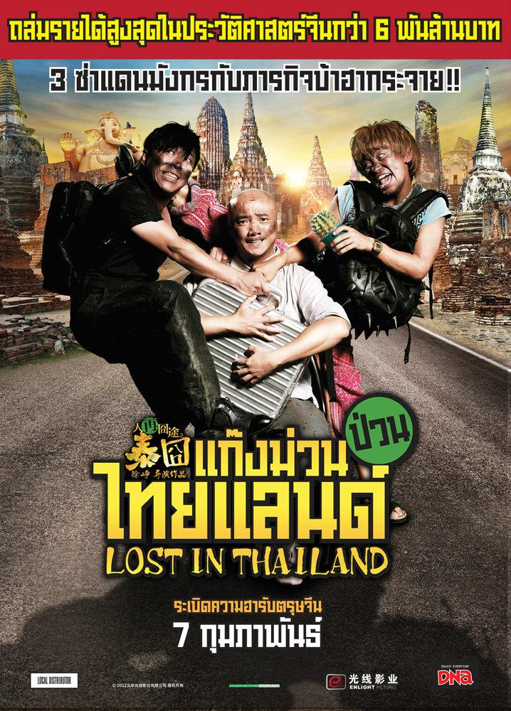 Lost in thailand แก๊งม่วนป่วนไทยแลนด์ HD 2012