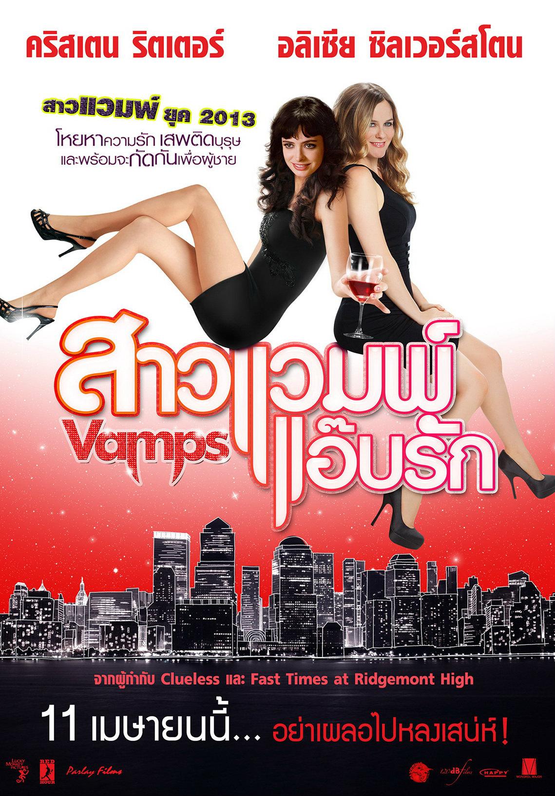 Vamps สาวแวมพ์ แอ๊บรัก HD 2013 ฮามาก