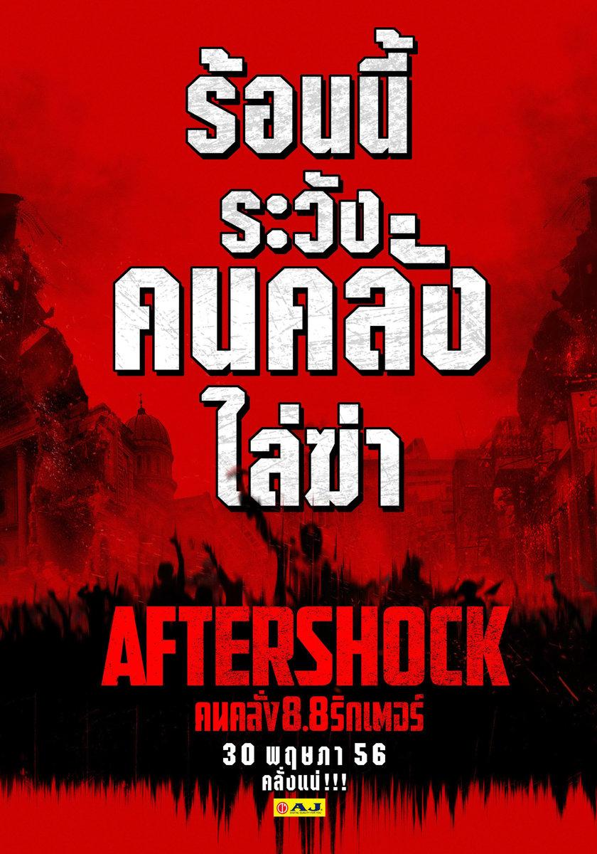 aftershock คนคลั่ง8.8ริกเตอร์
