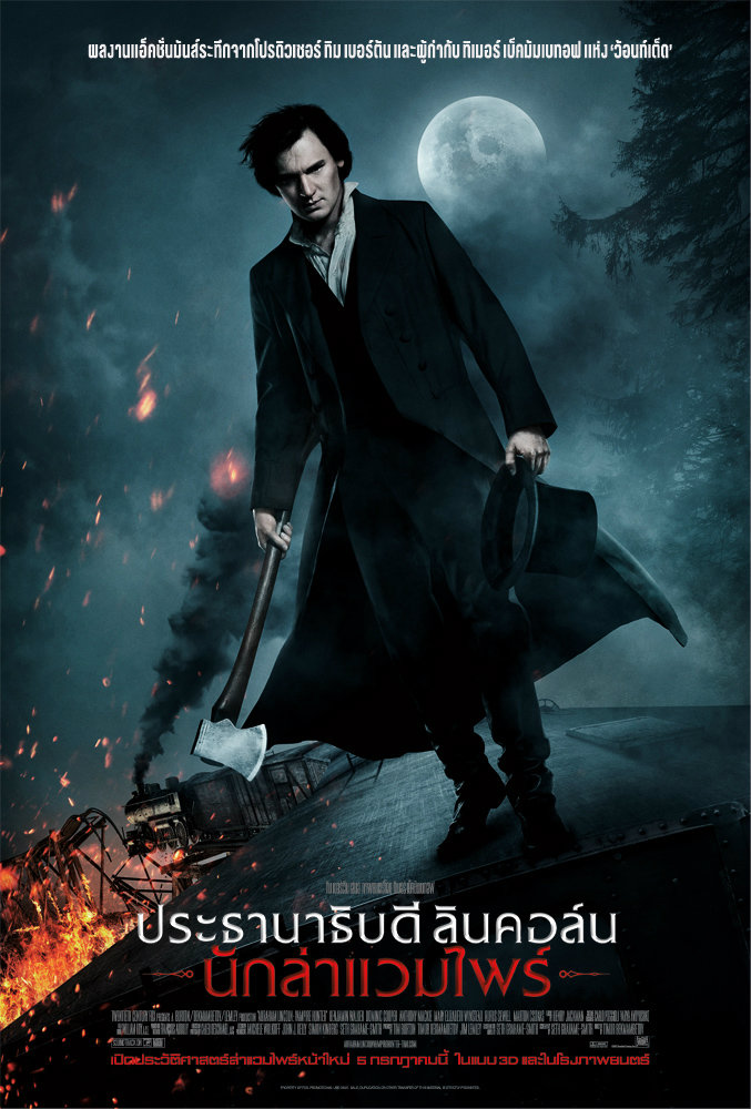 หนัง Abraham Lincoln : Vampire Hunter