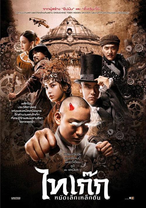 หนัง ไทเก๊ก หมัดเล็กเหล็กตัน (Tai Chi O)