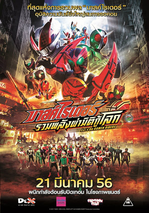 หนัง Let's go Kamen Riders