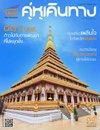 นิตยสารคู่หูเดินทาง
