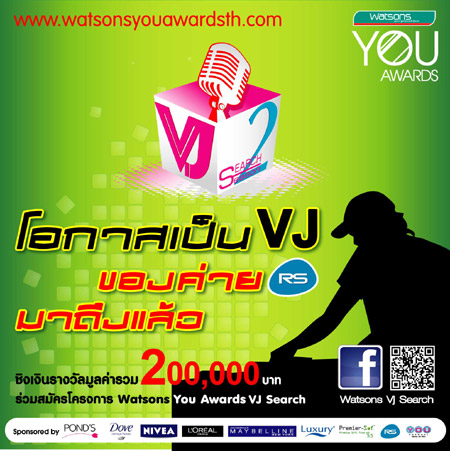 Watsons You Awards VJ Search Season 2