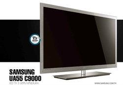 SAMSUNG UA55 C9000  LED TV 3 มิติที่บางที่สุดในโลก