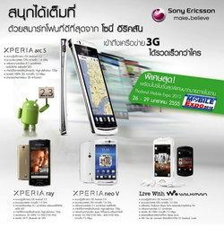 Thailand Mobile Expo 2012 :  ราคามือถือจากค่าย Sony Ericsson