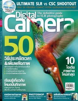 Digital Camera ประจำเดือน August 2012