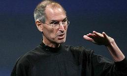 """จอบส์วางแผนอนาคต 4 ปีให้""""แอปเปิ้ล"""""""