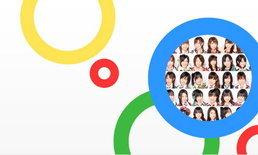 AKB48 เล่น Google+