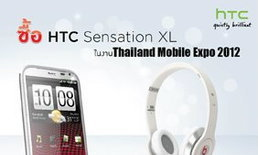 Thailand Mobile Expo 2012 : ราคามือถือจากค่าย HTC