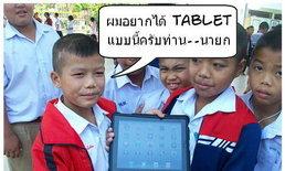 คุณยิ่งลักษณ์ดูไว้เป็นตัวอย่าง! แท็บเล็ตแจกเด็กนักเรียน ราคาต่ำไป คุณภาพโคตรกาก