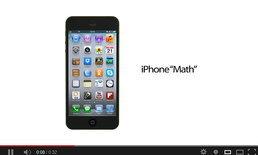 Concept iPhone Math หน้าตาจะเป็นแบบนี้
