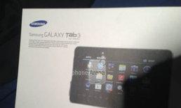 Galaxy tab 3 จะมาด้วยขนาด 10.1นิ้ว