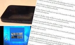 Exploded! iPhone 5 ระเบิด ?